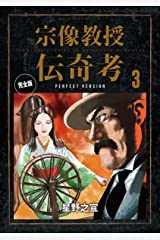宗像教授伝奇考 完全版(3) (ビッグコミックススペシャル) Kindle版