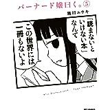 バーナード嬢曰く。: 5【イラスト特典付】 (REXコミックス)