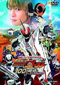 劇場版 仮面ライダーゴースト 100の眼魂とゴースト運命の瞬間 [DVD]