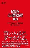 MBA 心理戦術101 なぜ「できる人」の言うことを聞いてしまうのか (文春e-book)