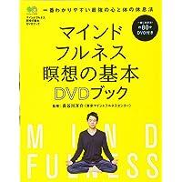 マインドフルネス瞑想の基本 DVD ブック (エイムック 3630)