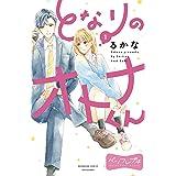 となりのオトナくん ベツフレプチ(1) (別冊フレンドコミックス)