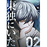 東独にいた(2) (ヤングマガジンコミックス)