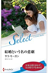 結婚という名の悲劇 (ハーレクイン・セレクト) Kindle版