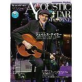 アコースティック・ギター・マガジン (ACOUSTIC GUITAR MAGAZINE) 2020年6月号 Vol.84