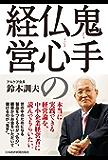 鬼手仏心の経営 (日本経済新聞出版)