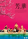 芳華-Youth- [DVD]