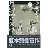 【第157回 直木賞受賞作】月の満ち欠け
