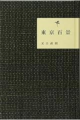 東京百景 (ヨシモトブックス) 単行本