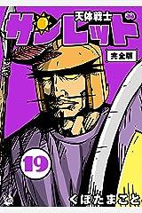 天体戦士サンレッド 完全版 19巻 Kindle版