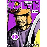 天体戦士サンレッド 完全版 19巻