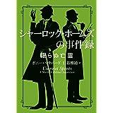 シャーロック・ホームズの事件録 眠らぬ亡霊 (ハーパーBOOKS)