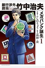 銀行渉外担当 竹中治夫 メガバンク誕生編(1) (週刊現代コミックス) Kindle版