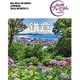 おとな旅プレミアム 鎌倉 第3版