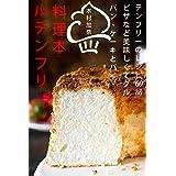 グルテンフリー料理本:パン、ケーキとパイ、ピザなど美味しくてグルテンフリーのレシピ69品