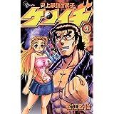 史上最強の弟子ケンイチ(4) (少年サンデーコミックス)
