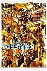 機動戦士ガンダム サンダーボルト(11) (ビッグコミックススペシャル) Kindle版