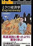 ミクロ経済学 Expressway