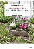 寄せ植えや庭づくりに役だつ 草花の選び方・使い方ノート