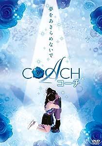COACH コーチ [DVD]