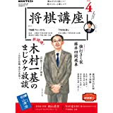 NHK 将棋講座 2021年 4月号 [雑誌] (NHKテキスト)