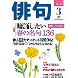 俳句 2019年3月号 [雑誌] 雑誌『俳句』