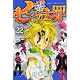 七つの大罪(22) (講談社コミックス)
