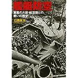 艦艇防空―軍艦の大敵・航空機との戦いの歴史 (光人社NF文庫)
