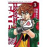 キリンジゲート (3) (近代麻雀コミックス)