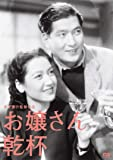 木下惠介生誕100年 「お嬢さん乾杯」 [DVD]