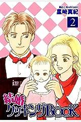 結婚クッキングBOOK(2) Kindle版