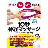 手指の痛み・しびれが消える! 10秒神経マッサージ