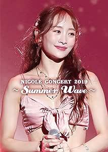 NICOLE CONCERT 2019 ~Summer Wave~ [DVD]