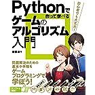 Pythonで作って学べる ゲームのアルゴリズム入門