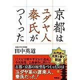 京都はユダヤ人秦氏がつくった【電子特別版】 (扶桑社BOOKS)