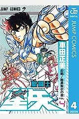 聖闘士星矢 4 (ジャンプコミックスDIGITAL) Kindle版