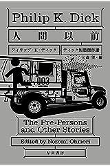 人間以前 ディック短篇傑作選 Kindle版