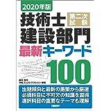 2020年版 技術士第二次試験 建設部門 最新キーワード100