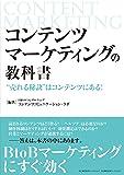 コンテンツマーケティングの教科書