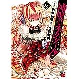 神呪のネクタール 6 (チャンピオンREDコミックス)