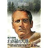 オレゴン大森林/わが緑の大地 [DVD]