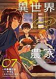 【Amazon.co.jp 限定】異世界のんびり農家 07 オリジナルボイスカード付限定版