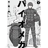 新装版 バイオメガ(1) (シリウスコミックス)
