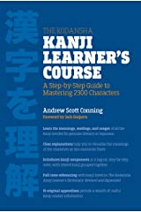 The Kodansha Kanji Learner's Course: A Step-by-Step Guide to Mastering 2300 Characters ペーパーバック