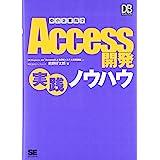 中小企業向けAccess 開発実践ノウハウ (DB Magazine SELECTION)