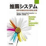 推薦システム: 統計的機械学習の理論と実践