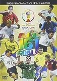 2002FIFAワールドカップTMオフィシャルDVD オール161ゴールズ