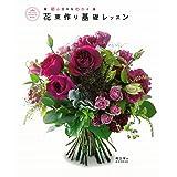 花束作り基礎レッスン: フローリストマイスターが教える初心者からわかる