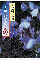 名句 歌ごよみ[恋] (角川文庫) Kindle版