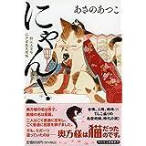 にゃん! 鈴江三万石江戸屋敷見聞帳(祥伝社文庫)
